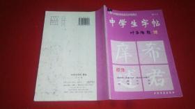 中学生字帖(颜体)