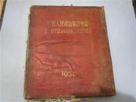 中国人民政治协商会议第一届全国委员会第二次会议丛刊(品相差)