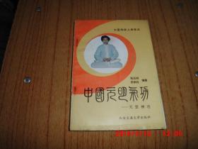 中国元明(详见书影)