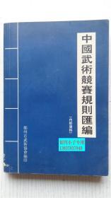 中国武术竞赛规则汇编 郑州市武术协会编印