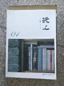 (正版现货~)纸上2015年春卷 01