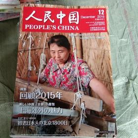 人民中国2015年12(日文)