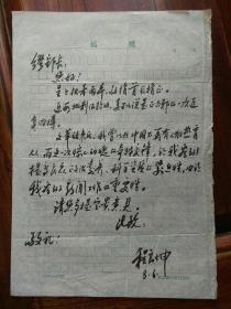 程良坤毛笔信札一件(写给湖北省委宣传部长缪合林的),品好包快递。
