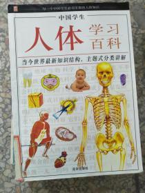 特价!中国学生人体学习百科9787200059199