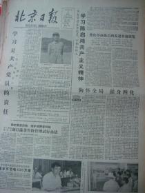 《北京日报》【学习是共产党员的责任,陈云,有照片;建设中的西苑饭店,是北京目前最高的楼房建筑,有照片;杭甬运河全线通航】