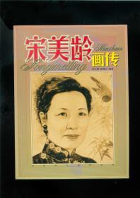 宋美玲画传(16开图文本/04年一版十二印)