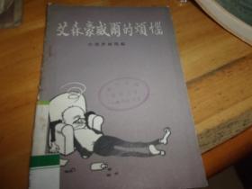艾森豪威尔的烦恼 ---1960年1版1印---馆藏书,品以图为准