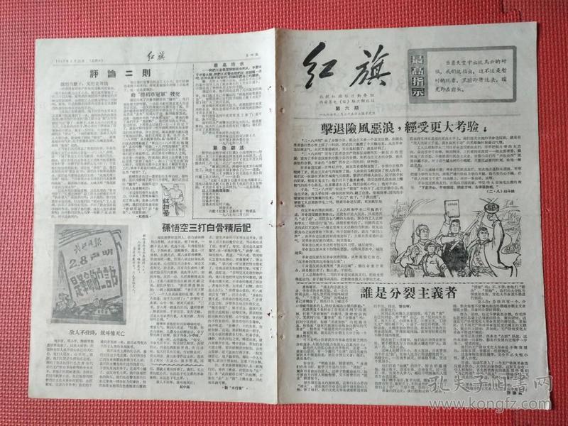 文革小报:红旗  第六期