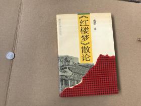 《红楼梦》散论(朱 彤签名签章本)(1992年初版初印 仅1500册)