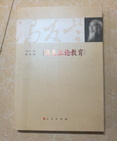 冯友兰论教育