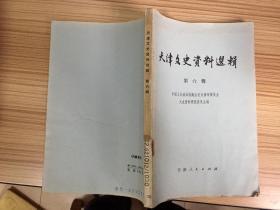 天津文史资料选辑 第六辑