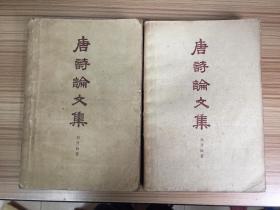 唐诗论文集【单本】