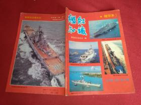 舰船知识精华本(1)总1--30期合订本(科学普及出版社)1993年一版一印