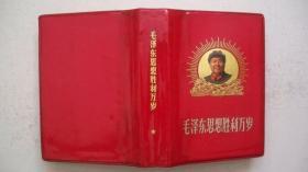 1969年再版《毛泽东思想胜利万岁》袖珍精装本、毛林像及林题(林名打叉)完整