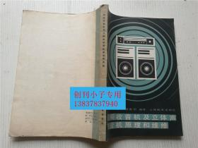 调频收音机及立体声收音机原理和维修  王世佐 李泰祯编译