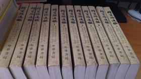 续资治通鉴(全12册)