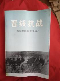 晋绥抗战-----原国民党将领抗日战争亲历记