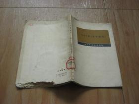 1860年北京条约 以图为准