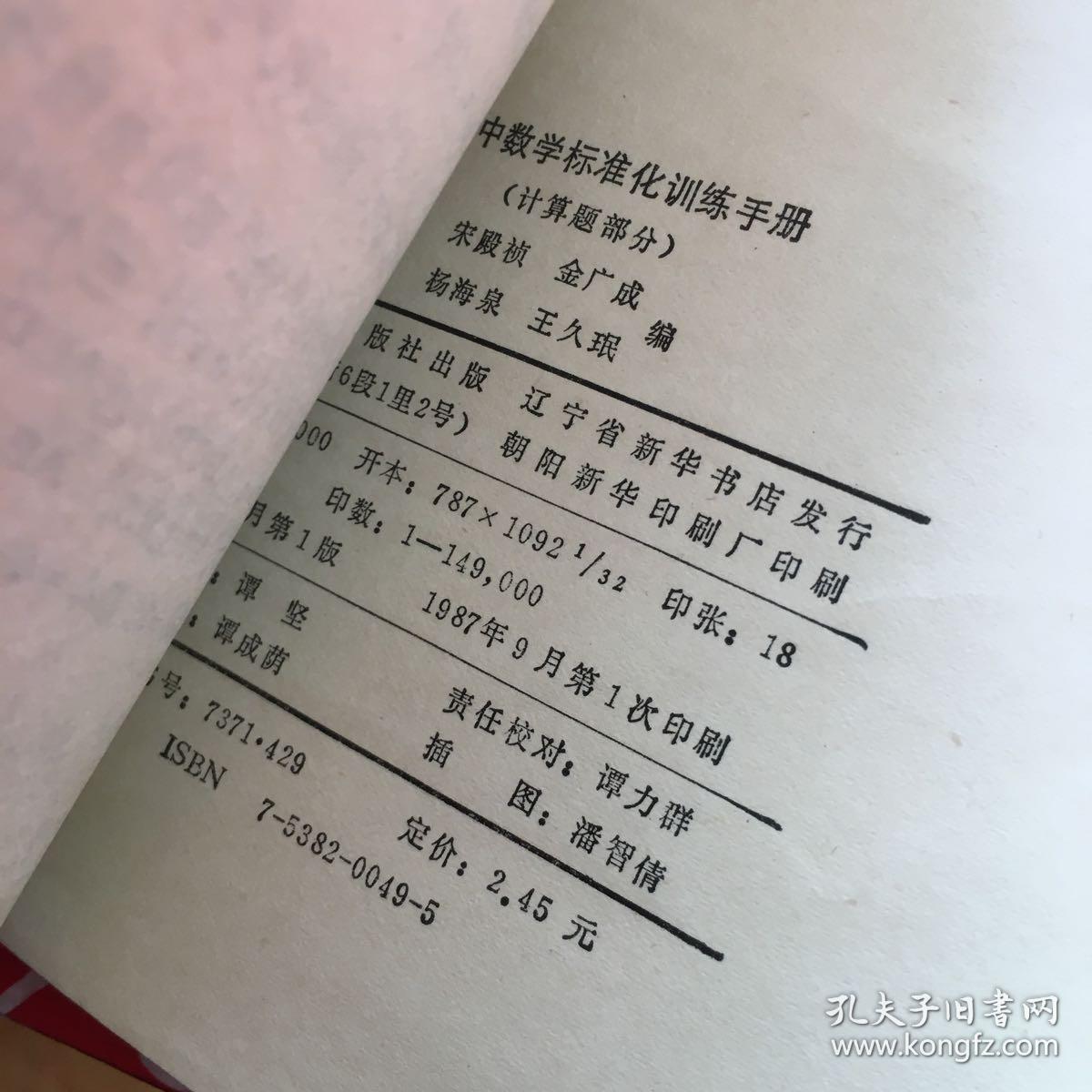 作文部分标准化v作文手册计算题初中【家风】数学初中馆藏故事图片