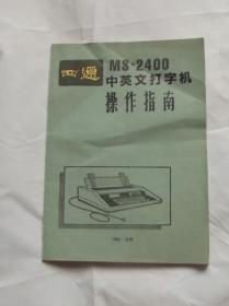 四通MS-2400中英文打字机操作指南
