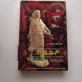 中国古尸(精装本)