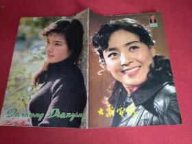 大众电影1981.1(总第331期)封面青年张瑜 潘虹