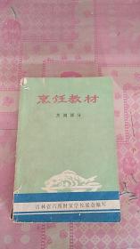 烹饪教材(主食部分+烹调部分)两本合售首页有毛主席语录)