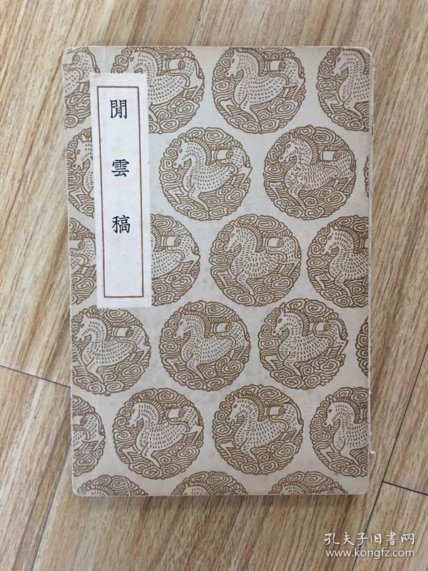民国丛书集成:《闲云稿》1册全