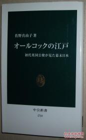 日文原版书:オールコックの江戸―初代英国公使が见た幕末日本