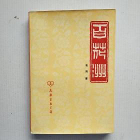 《百花洲》高阳作品 1983年初版