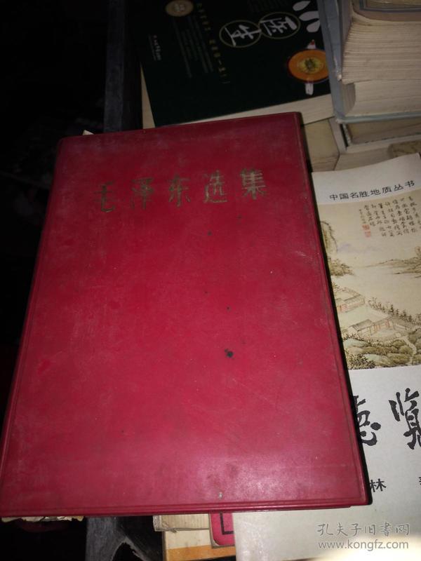 毛泽东选集》一卷本,32开