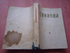 错版红宝书《毛泽东著作选读》(毛像 林题全 加点听)【1965年两版一印】 品相以图为准——免争议