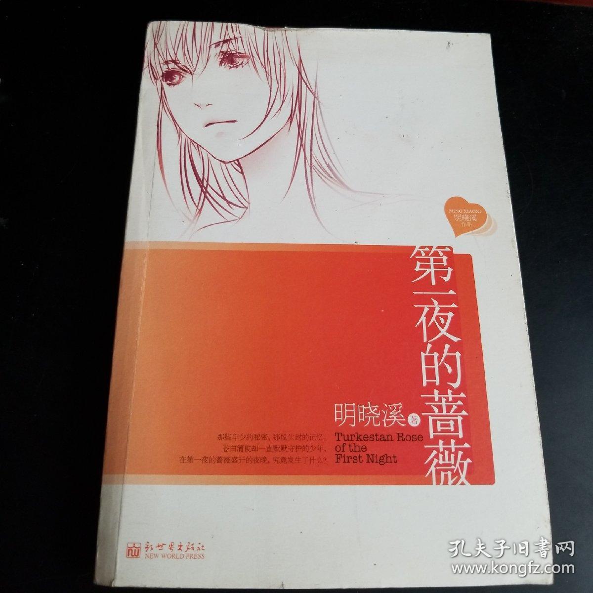 第一夜蔷薇第二部20_第一夜的蔷薇 爱情小说