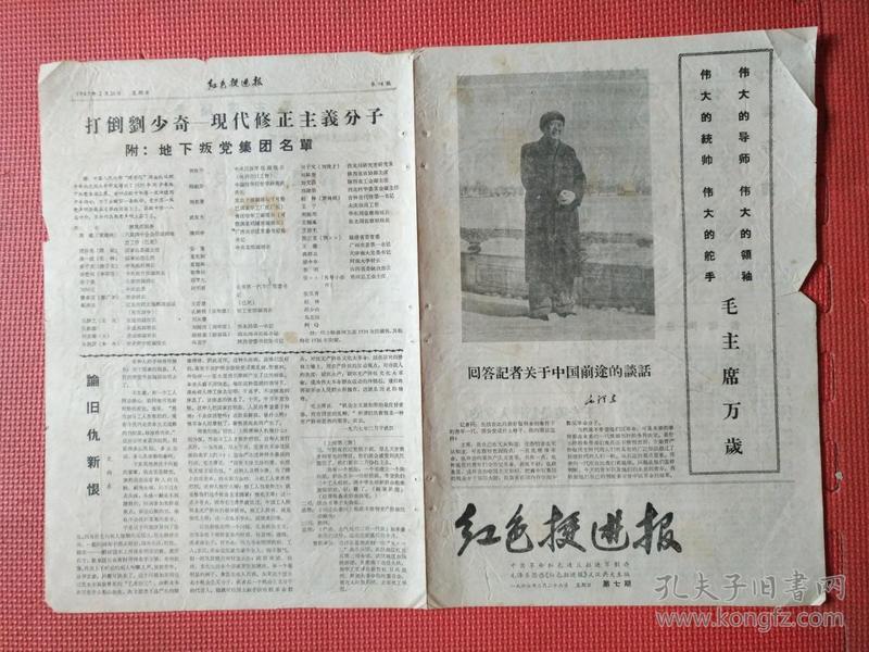 文革小报:红色挺进报  第七期