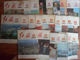 红旗1985年1 -24期