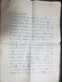唐文治弟子 王桐荪 手稿5页(8开)