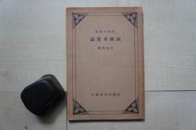 1934年商务印书馆32开:西藏风俗志
