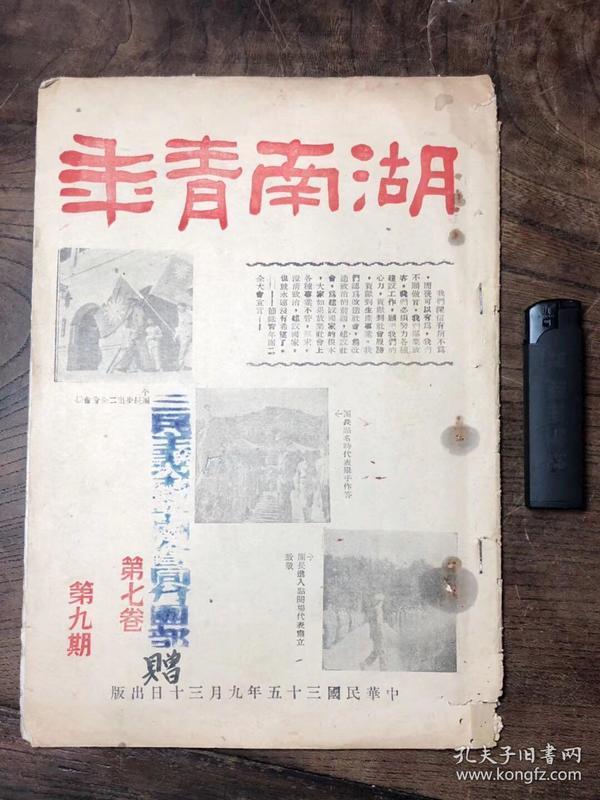 1946年的《湖南青年》期刊完整一册(不议价)