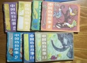 中国动物故事【2 、5、7、8、9、14、15】