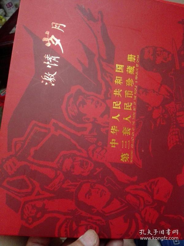 《激情岁月-中华人民共和国第三套人民币珍藏册》(人行只限量发行1万册)