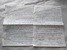 《论语体认》的作者 姚式川致信团结报总编燕天甲