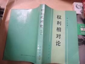 权利相对论 著名刑法教授李希慧签名藏书
