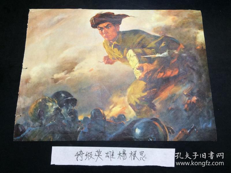 宣传画 ,《特级英雄杨根思》