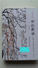 世说新语 [南北朝]刘义庆 编著;陈书良 译 作家出版社 9787506386715