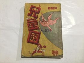 立达少年丛书之一.儿童国   (1947年.只印2000本)带插图