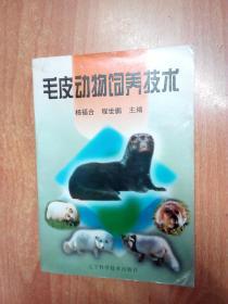 毛皮动物饲养技术