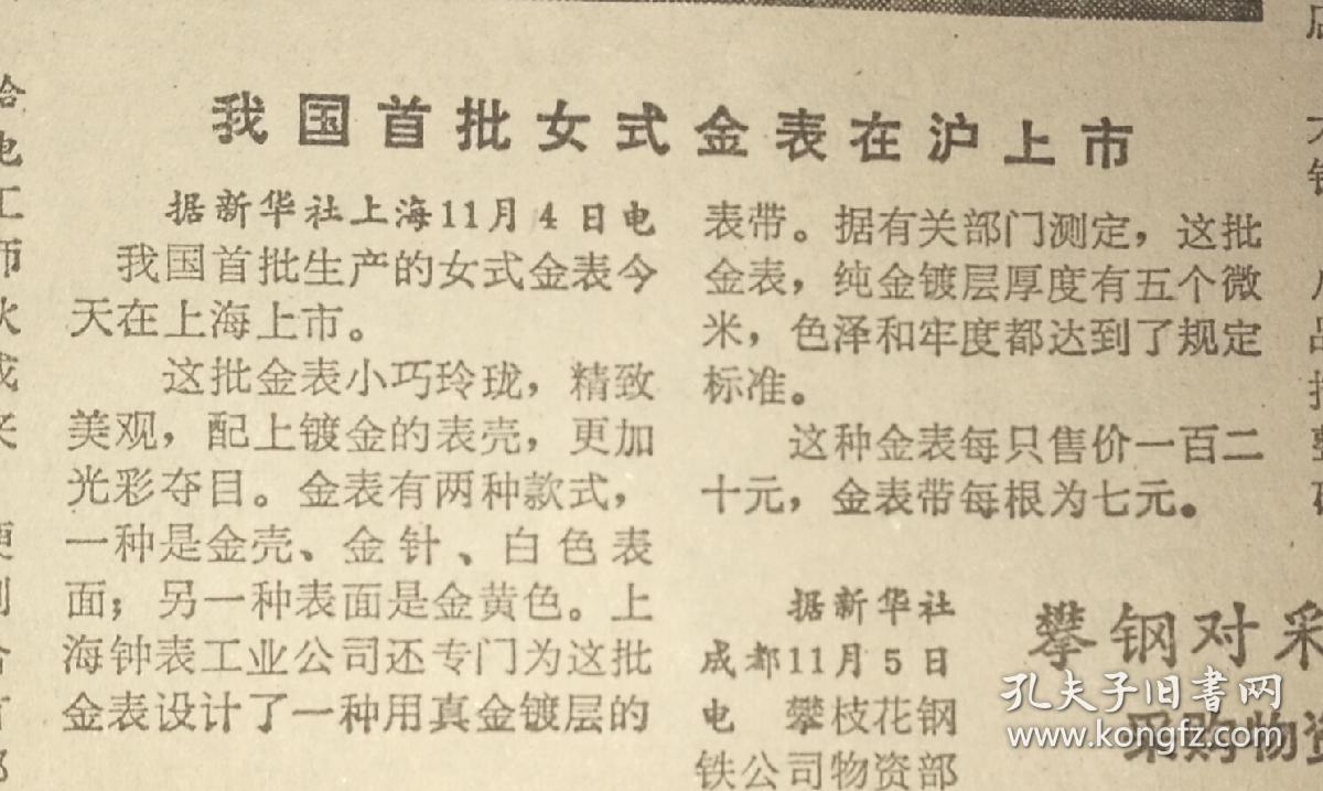 《北京日报》【胡耀邦同志同援助唐山建设的邯郸市第.
