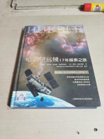 哈勃望远镜17年探索之旅(一版一印)(有光盘)