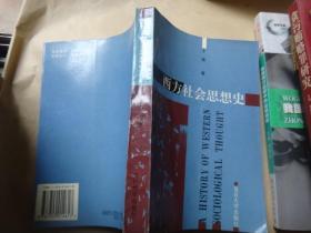 西方社会思想史 西方社会思想史 著名刑法教授李希慧藏书
