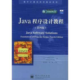Java程序设计教程(第四版)